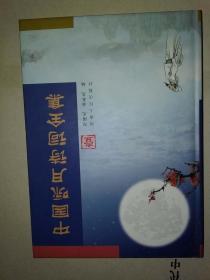 中国咏月诗词全集(全两册)