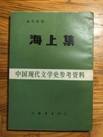 海上集 上海书店影印本 一版一印无写划近完美品 中国现代文学史参考资料