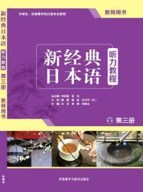 新经典日本语:听力教程(第三册 教师用书)