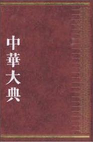 中华大典·医药卫生典·医学分典·外科总部