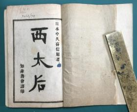 西太后--日本 中久喜信周著 知非书会译印