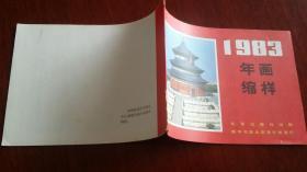 1983年画缩样 北京出版社