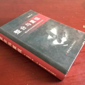 整合与重组--理论研究及对西安经济的实证分析 张道宏签赠本