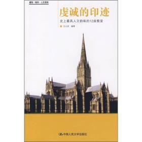 虔诚的印迹:史上最具人文韵味的12座教堂