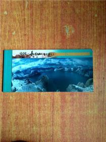 中国长白山 邮资明信片 10张