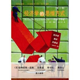 经济学的思维方式(第11版):经济学导论
