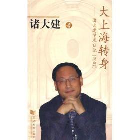 大上海转身:诸大建学术日记(2007)