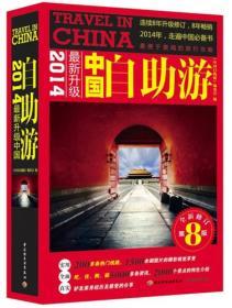 2014最新升级中国自助游