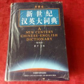新世纪汉英大词典(全新塑封 外研社缩印本)