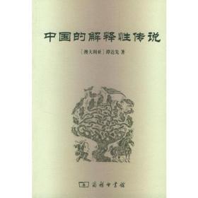 中国的解释性传说