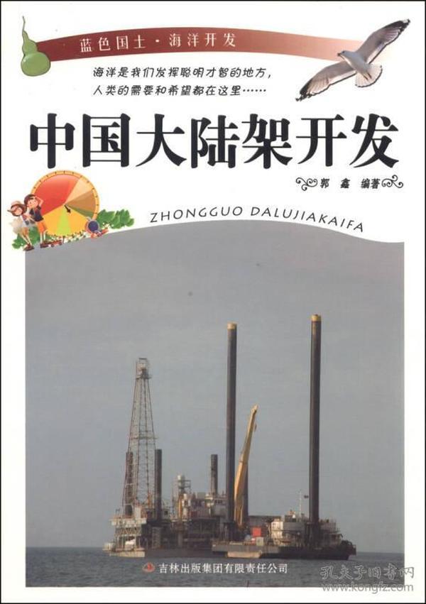 中国大陆架开发