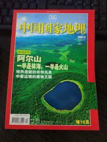 中国国家地理 2007年4月 阿尔山