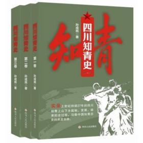 四川知青史(三卷本)