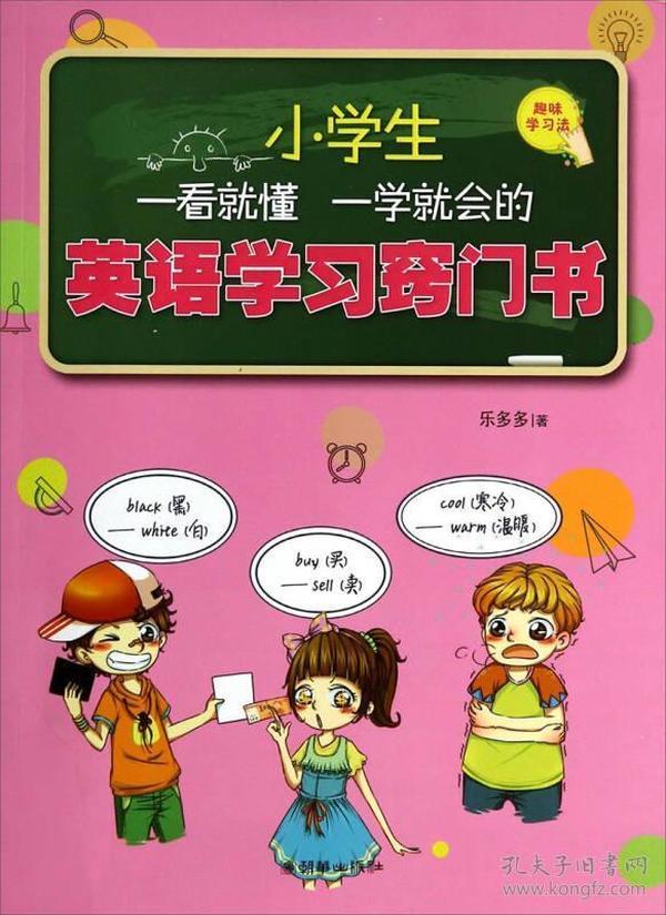 小学生一看就懂一学就会的英语学习窍门书