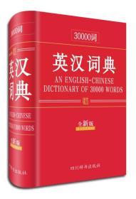 【二手包邮】30000词英汉词典(全新版) 张柏然 四川辞书出版社