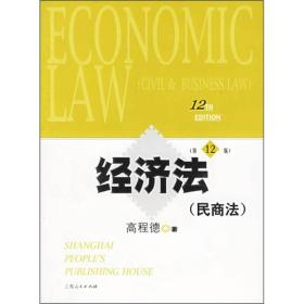 经济法(民商法) (第12版)