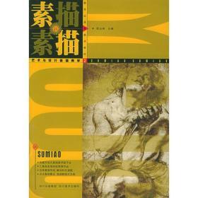 素描 程丛林 9787541026140 四川美术出版社