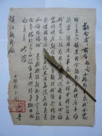 1950年镇江市公安局小码头分局为平民代办所人员许祥瑞代销面粉麸皮发的公函1封