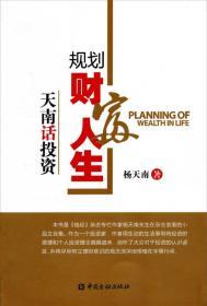 规划财富人生:天南话投资