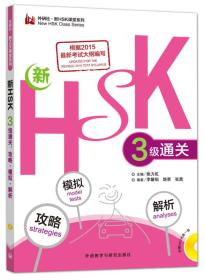 新HSK三级通关:攻略.模拟.解析(外研社.新HSK课堂系列)