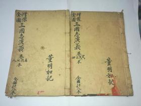 民國2年小字版(繡像全圖三國演義)2本8卷合訂本全套(上海文華書局)