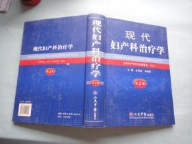 现代妇产科治疗学(第2版)