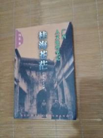 桂海苍茫—— -广西人文地理笔记