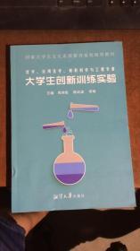 化学应用化学材料科学与工程专业大学生创新训练实验