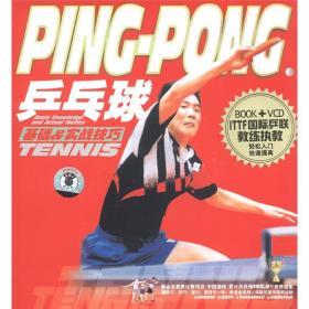 乒乓球基础&实战技巧