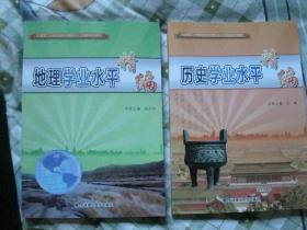 历史.地理.学业水平精编.两本合售