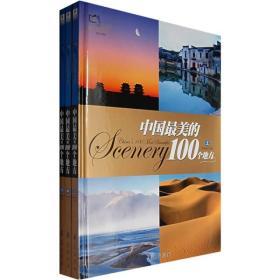 中国最美的100个地方(全3册 )