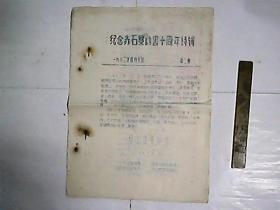 纪念 赤石暴动 四十周年诗辑  第二册 / 1982年油印本