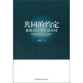 正版 共同约定-集体合同与劳动合同 刘继臣 工人出版社