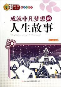E-8/彩色插图版.读好书系列--成就非凡梦想的人生故事(四色)