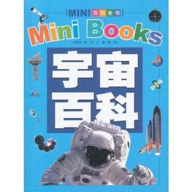 宇宙百科/MINI百科全书(2012年新版)