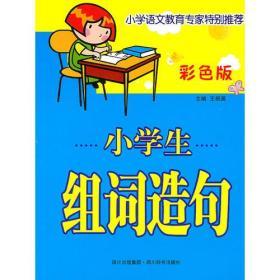 小学生组词造句(彩色版)