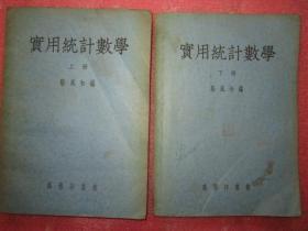 实用统计数学(上.下)全两册     1953年初版