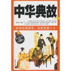 中华典故(超值珍藏版)