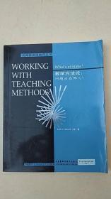 汤姆森英语教师丛书【教学方法论 问题出在哪】