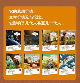 影响孩子一生的世界名著全8册正版