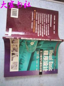高等职业教育教才丛书程序设计实习指导与模拟试题