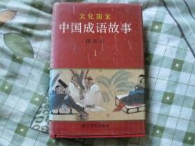 中国成语故事图文本.1.2.4.三本合售