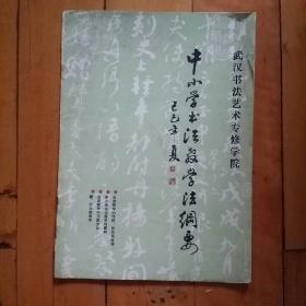 武汉书法艺术专修学校  中小学书法教学法纲要  佘斯大   品如图,有渍痕,书脊有损。  购四本包挂刷类。