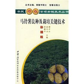 马铃薯良种及栽培关键技术