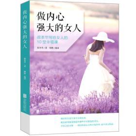 做内心强大的女人:叔本华写给女人的10堂幸福课