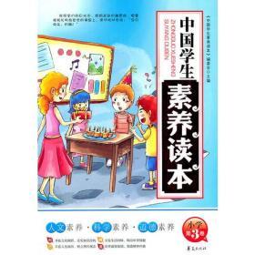 中国学生素养读本小学:第3卷/中国学生素养读本系列