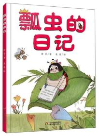 瓢虫的日记(精)/我的日记系列