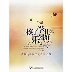 孩子学什么乐器好 天歌 北京邮电大学出版社 9787563512201