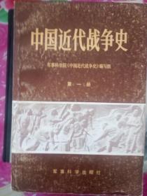中国近代战争史--第一册