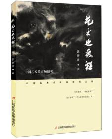 藝術也瘋狂 中國藝術品市場研究